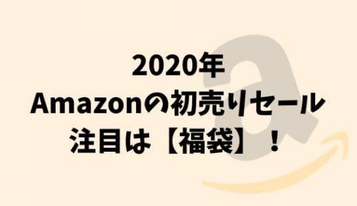 Amazonの初売りセール 2020 は【福袋】にあり!【オススメの福袋を紹介】