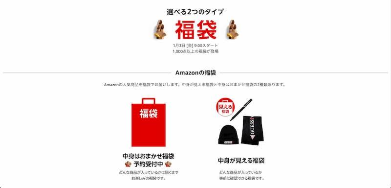 Amazonの初売りセール 2020