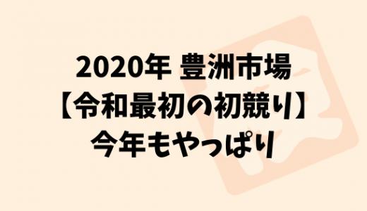 2020年「令和最初の初競り」もやっぱり!【史上2番目の高値に】