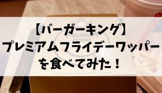 「プレミアムフライデーワッパー」を食べてみた!【これは自分次第すぎる!】