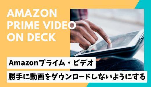 Amazonプライムの「On Deck」機能を停止する手順【自動でダウンロードさせないように】