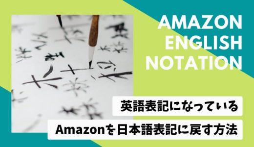 英語表記になっているAmazonを日本語表記に戻す方法【スマホとPCの両方を解説】