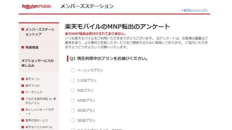 楽天モバイルでMNP予約番号の発行する方法