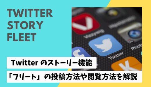 Twitterのストーリー機能「フリート」とは?【投稿方法や削除の方法も解説】