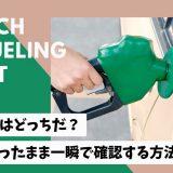 給油口はどっちだ?一瞬でガソリンの入れる方を確認する方法【覚えておくと便利】